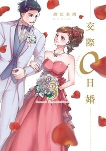 交際0日婚【単行本版】 3巻 電子書籍版
