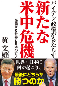 バイデン政権がもたらす新たな米中危機 激震する世界と日本の行方