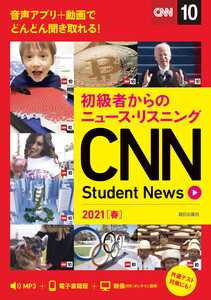 [音声DL&オンラインサービス付き]初級者からのニュース・リスニングCNN Student News 2021[春]