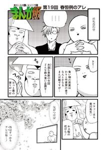 【無料連載】美川べるのといかゴリラのまんが飯