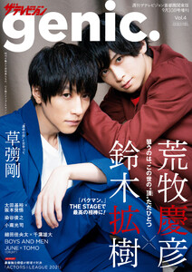 ザテレビジョンgenic. Vol.4