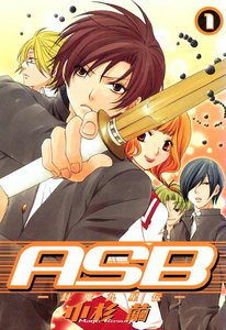 ASB-封魔九星伝- (1) 電子書籍版