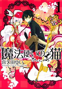 魔法使いの猫 (1) 電子書籍版
