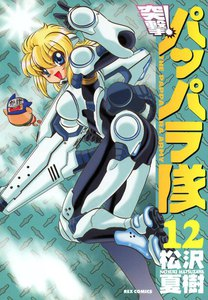 突撃!パッパラ隊 (12) 電子書籍版