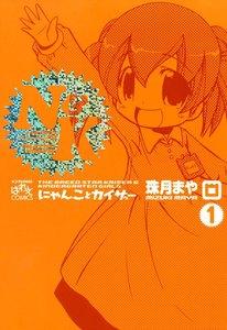 にゃんことカイザー (1) 電子書籍版