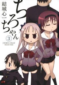 ちろちゃん (3) 電子書籍版