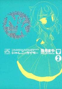 にゃんことカイザー (2) 電子書籍版