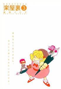 楽屋裏 (3) 電子書籍版