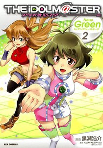 アイドルマスター Neue Green for ディアリースターズ 2巻