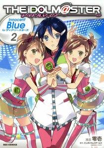アイドルマスター Innocent Blue for ディアリースターズ 2巻