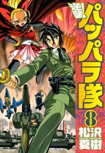 逆襲!パッパラ隊 (8) 電子書籍版