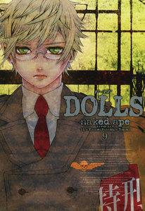 DOLLS (9) 電子書籍版