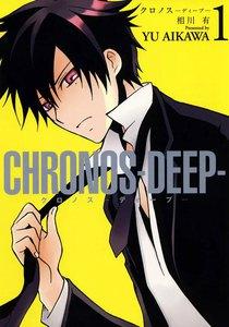 CHRONOS-DEEP- 1巻