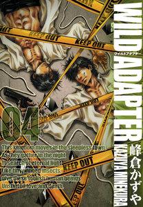 WILD ADAPTER 4巻
