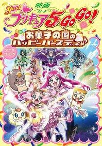 映画 Yes! プリキュア5GoGo! お菓子の国のハッピーバースディ♪アニメコミック