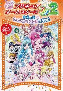 映画 プリキュアオールスターズDX2 希望の光☆レインボージュエルを守れ! アニメコミック
