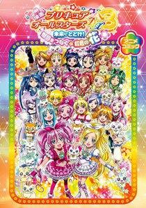 映画 プリキュアオールスターズDX3 未来にとどけ! 世界をつなぐ☆虹色の花 アニメコミック