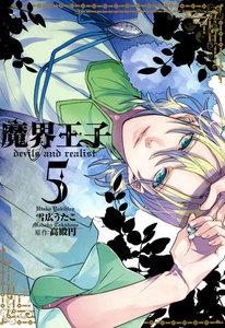魔界王子 devils and realist 5巻