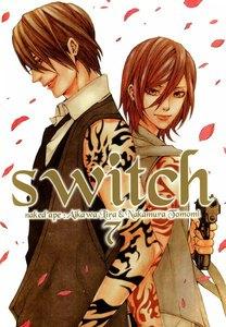 新装版 switch 7巻