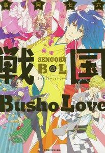 戦国Busho Love