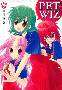 PET WIZ 2巻