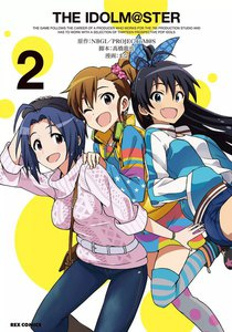 THE IDOLM@STER 2巻