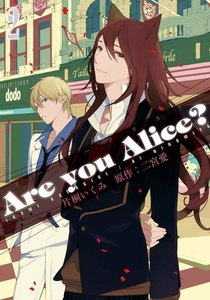 Are you alice? 2巻