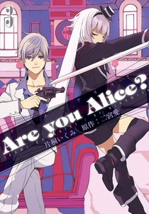 Are you alice? 3巻
