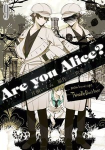 Are you alice? 9巻