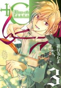 +C sword and cornett 3巻