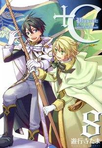 +C sword and cornett 8巻