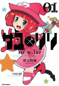 サユリリ (1) 電子書籍版