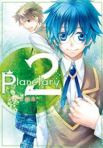 planetary* 2巻