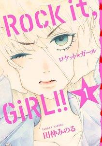 ロケット☆ガール -Rock it, GiRL!!- 1巻