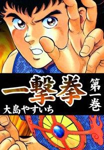 一撃拳 (1) 電子書籍版