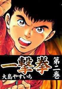 一撃拳 (2) 電子書籍版