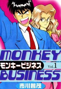 モンキービジネス (1) 電子書籍版