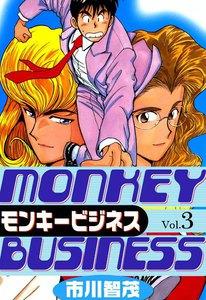 モンキービジネス 3巻
