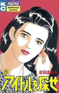 アイドルを探せ (8) 電子書籍版