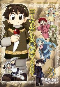 コーセルテルの竜術士~子竜物語~ 3巻