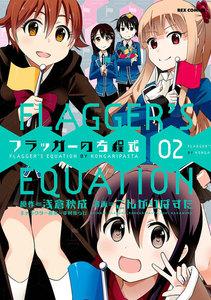 フラッガーの方程式