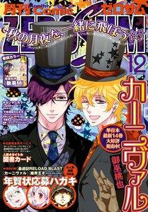 Comic ZERO-SUM (コミック ゼロサム) 2014年12月号[雑誌]