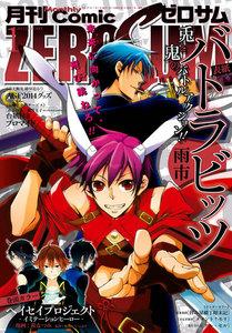 Comic ZERO-SUM (コミック ゼロサム) 2015年1月号[雑誌] 電子書籍版