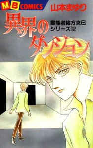 異界のダンジョン 霊能者緒方克巳シリーズ12 電子書籍版