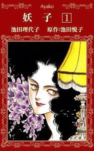 妖子 (1) 電子書籍版