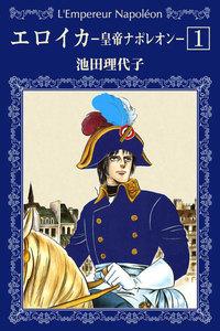 表紙『エロイカ -皇帝ナポレオン-』 - 漫画