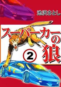 スーパーカーの狼 (2) 電子書籍版