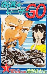 街道レーサーGO (1) 電子書籍版