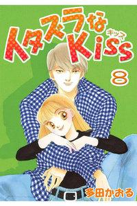 イタズラなKiss(フルカラー版) 8巻
