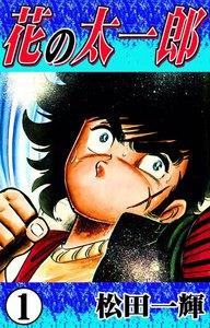 花の太一郎 (1) 電子書籍版